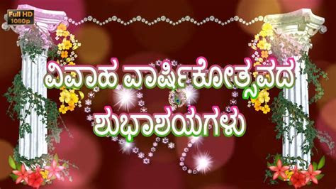 Happy Wedding Anniversary Wishes in Kannada, Marriage