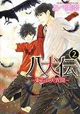 八犬伝   ‐東方八犬異聞‐ 第2巻   (あすかコミックスCL-DX)