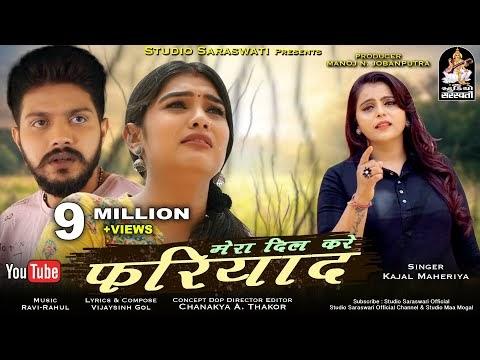 Mera Dil Kare Fariyaad ગુજરાતી lyrics   Kajal MAHERIYA