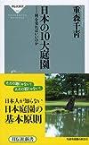 日本の10大庭園 (祥伝社新書 336)