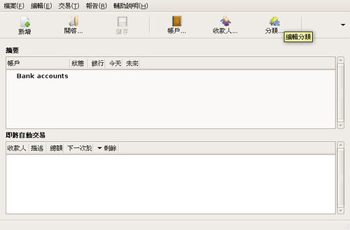 Screenshot-HomeBank - (無人) (untitled.xhb)-2.png