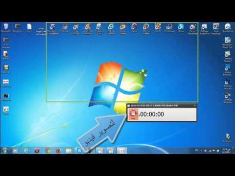 شرح وتحميل اسرع برنامج لالتقاط صورة لسطح لمكتب وتصوير فيديو  oCam Download