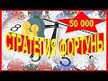 Обзор курса «Стратегия Фортуны» 50 000 ₽ за месяц с гарантией