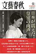 日本が震えた皇室の肉声