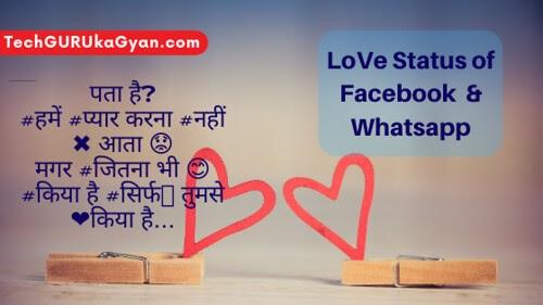 लव स्टेटस love status of facebook & Whatsapp