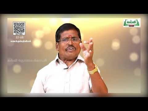 11th Accountancy முதன்மை பதிவேடுகள் அலகு 3 பகுதி 2 Kalvi TV