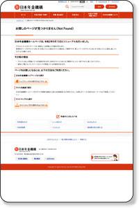 http://www.nenkin.go.jp/n/data/service/0000012221Kwmoo6dzra.pdf
