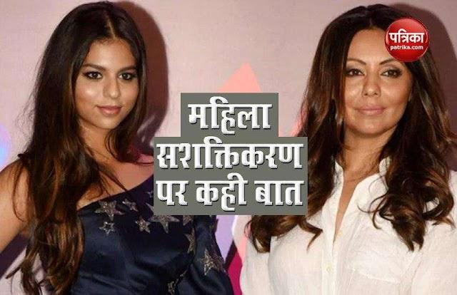बेटी सुहाना खान के ट्रोल होने के बाद Gauri Khan ने कहा- मैं एक सफल महिला हूं लेकिन आप केवल...
