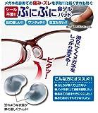 メガネの鼻あての痛み・ズレを防止 鼻盛りまめパッド