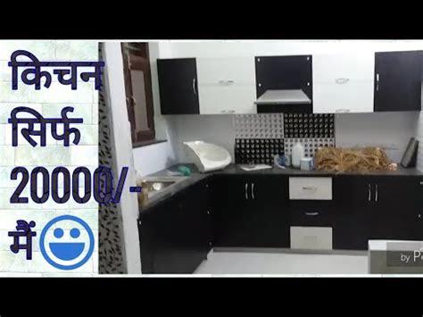 rs modular kitchen design  small kitchen simple