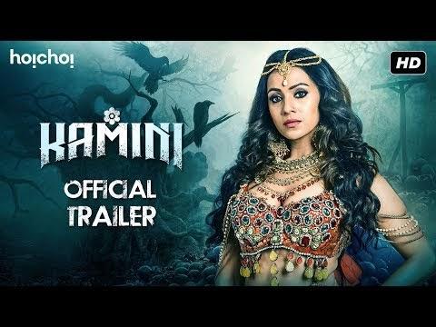 Kamini Bengali Movie Trailer
