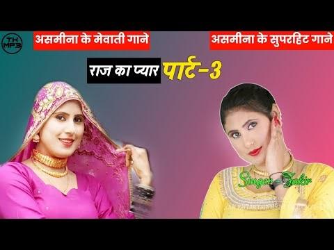 Raj Ka Pyaar Part 3   Asmeena Mewati Song   New Mewati Song 2020   TKMP3   #tkmp3 #rajkapyar
