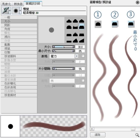 P14筆刷創造器1.jpg