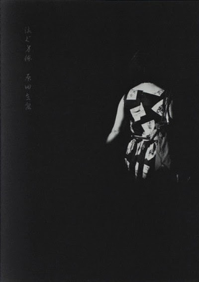 cover of Naohiro Harada's Drifting