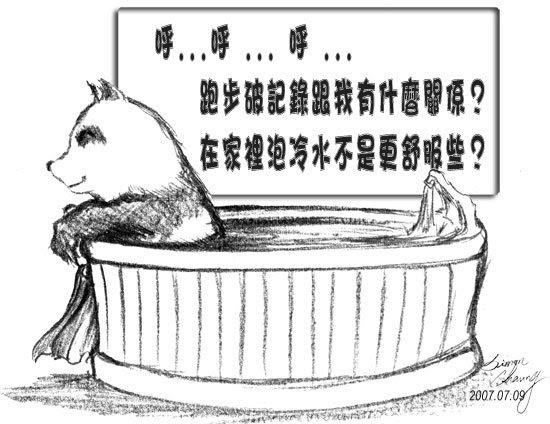 泡冷水的貓熊