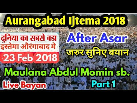 Aurangabad ijtema bayan First day full download