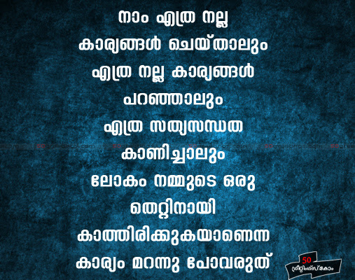 Malayalam Sad Love Quotes 67 Quotes