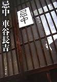 忌中 (文春文庫)