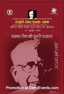 Sanskriti Samvad Shrinkhala Poster