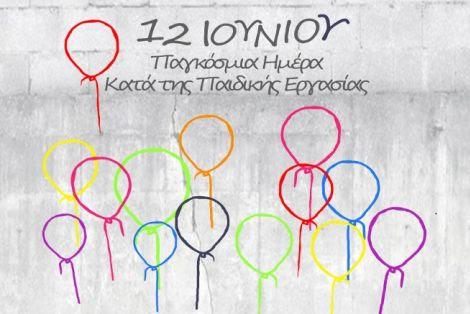 12 Ιουνίου Παγκόσμια Ημέρα κατά της Παιδικής Εργασίας
