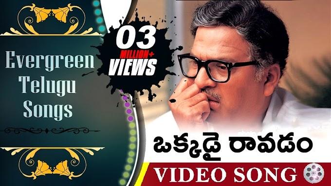 Aa Naluguru - Okkadai Ravadam Song Lyrics in Telugu