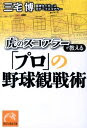 【送料無料】虎のスコアラーが教える「プロ」の野球観戦術 [ 三宅博 ]