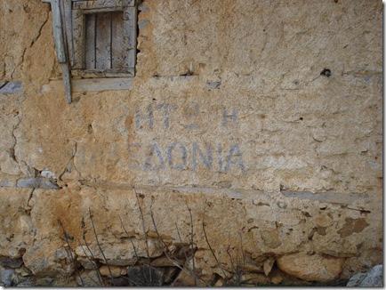 Εδώ είναι Μακεδονία.