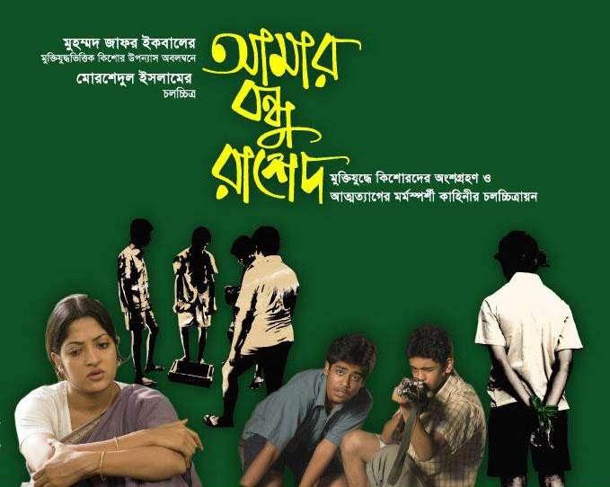 myfriendrashedposter Morshedul Islam   Amar Bondhu Rashed AKA My Friend Rashed (2011)