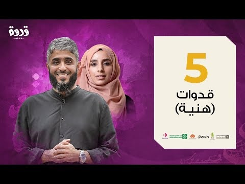 فهد الكندري – برنامج قدوة - الحلقة 5 – منزلة المرأة في الإسلام – رمضان 2020