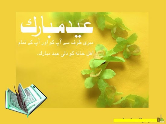 flower-eid-greeting-cards-2012-pictures-photos-image-of-eid-card-5