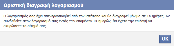 Facebook how to delete profile