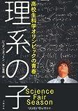 理系の子―高校生科学オリンピックの青春