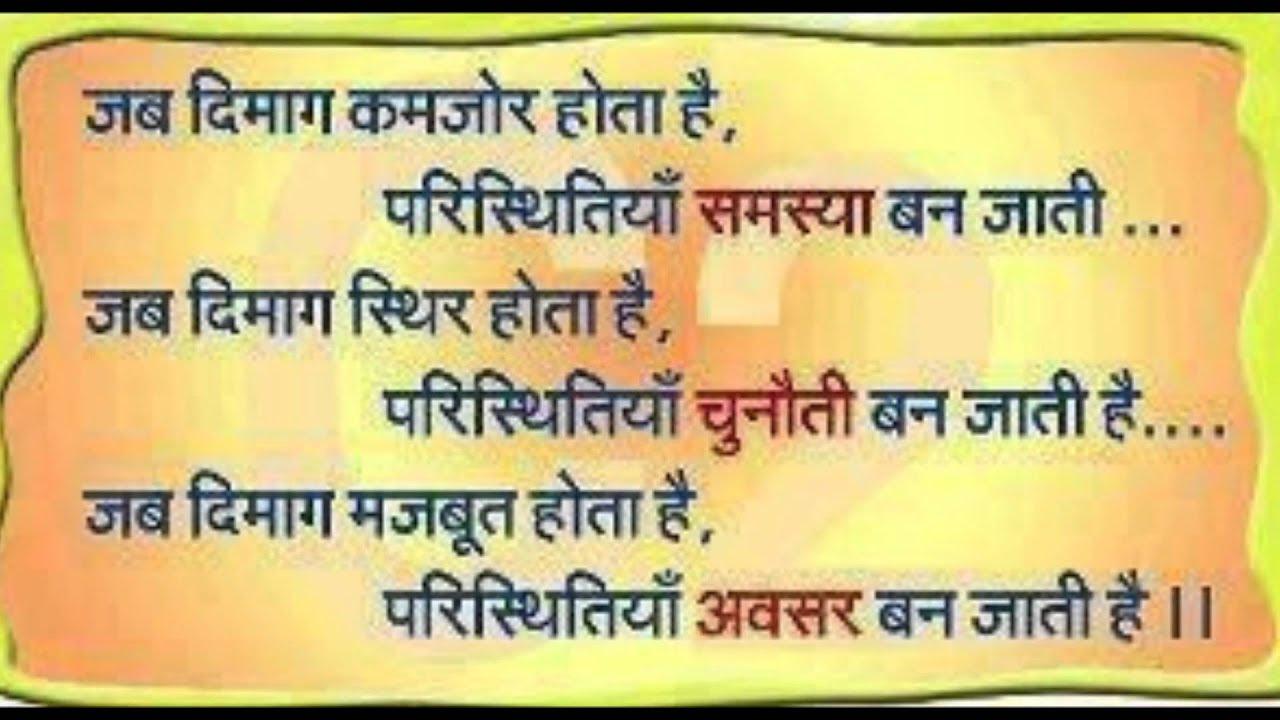 Hindi motivational & inspiring quotes - YouTube