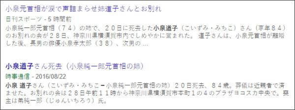 https://www.google.co.jp/#hl=ja&gl=jp&tbm=nws&authuser=0&q=%E5%B0%8F%E6%B3%89%E9%81%93%E5%AD%90