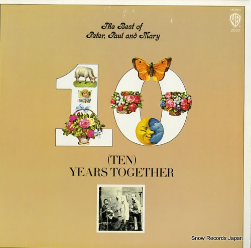 ピーター・ポール&マリー | (ten) years together - the best of peter, paul and mary