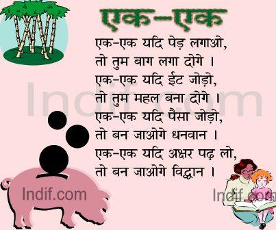 Ek Ek एक एक Hindi Poem