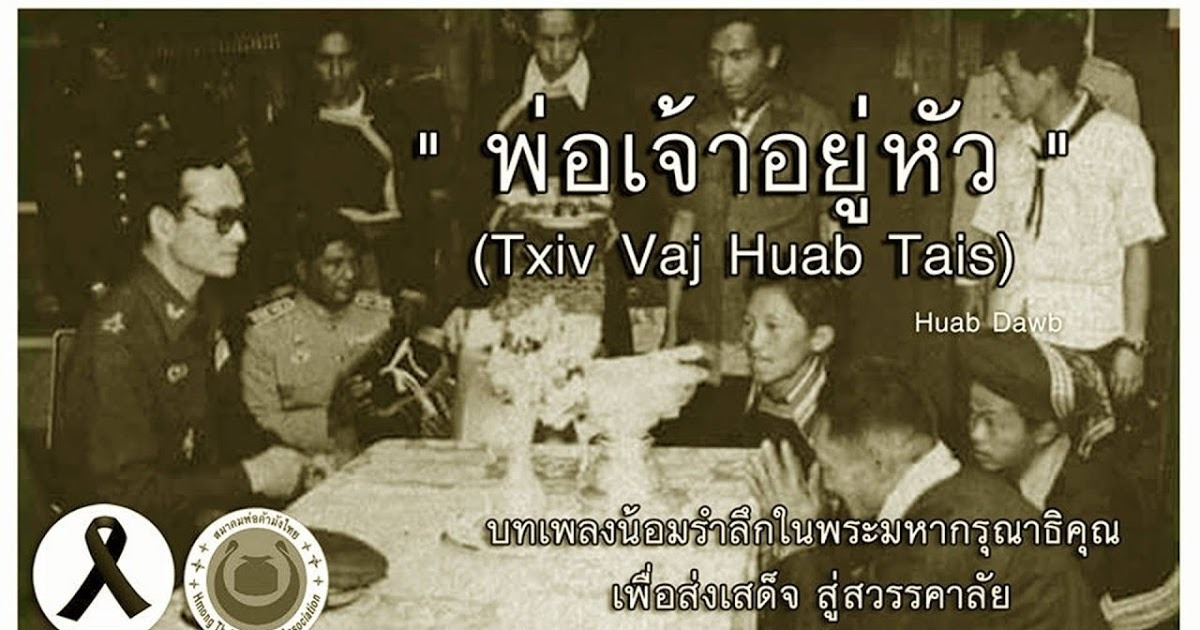 เพลง พ่อเจ้าอยู่หัว [ Txiv Vaj Huab Tais ] Official Music Video 📀 http://dlvr.it/NsmQpy https://goo.gl/zK32jQ