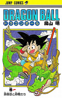 Cover of the first tankōbon for Dragon Ball, r...