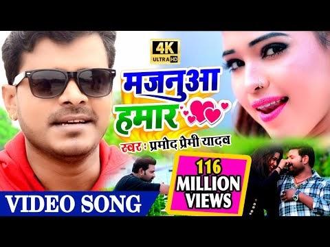 Majnuya Humar song