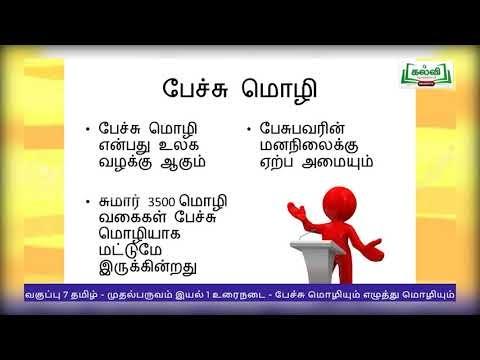7th Tamil உரைநடை அமுதத்தமிழ் அலகு 1 Kalvi TV