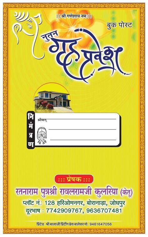 housewarming invitation card template free download