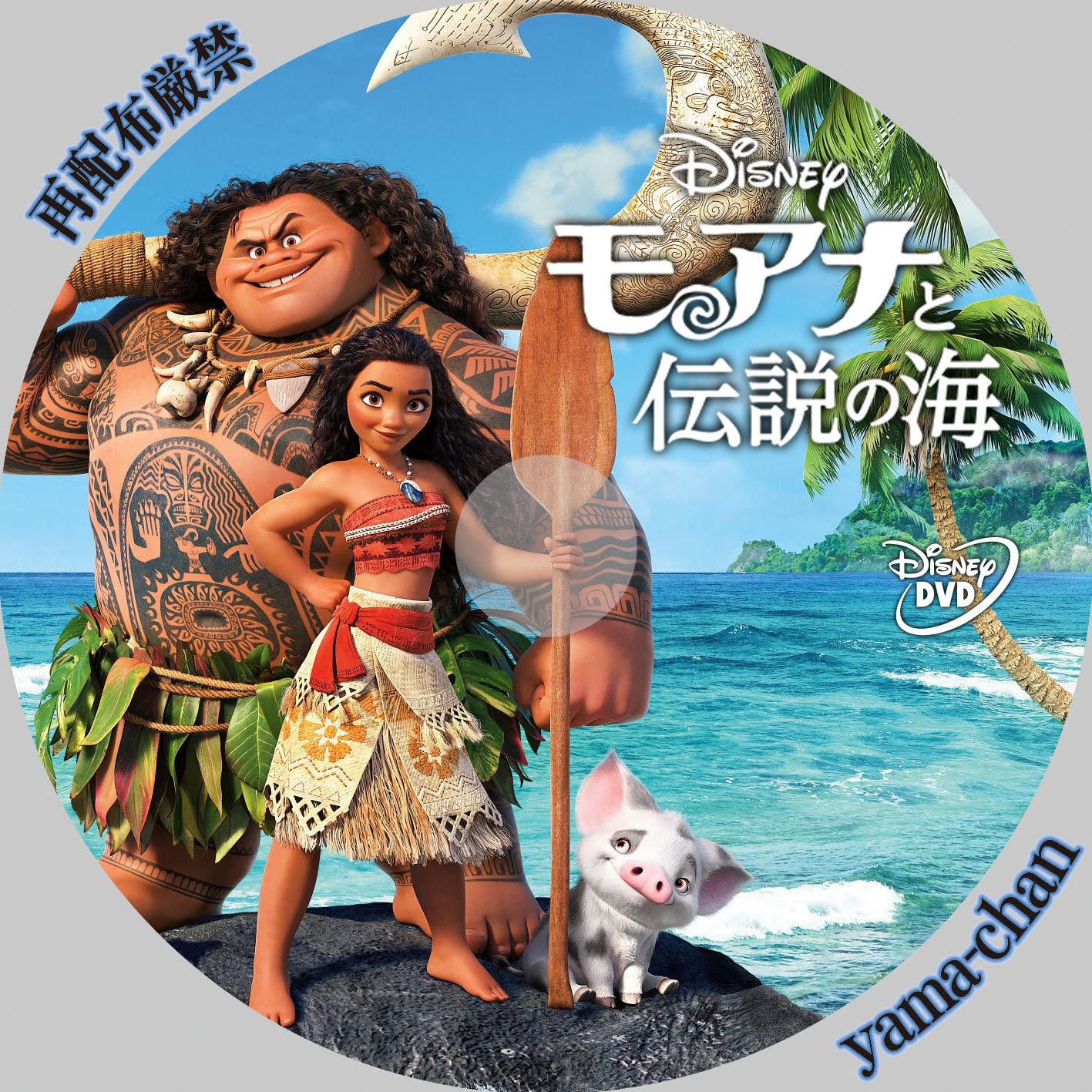 モアナと伝説の海 レーベル - 様々な写真のぬりえ