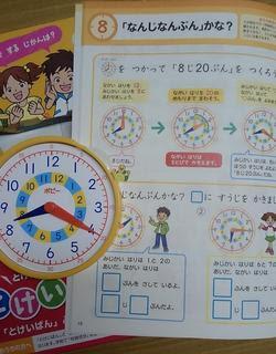 syo1-時計.JPG