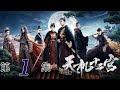 drama China(sub indo) The mysterious world