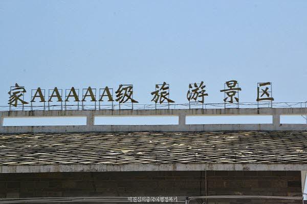 세계에서 가장 큰 폭포군(群), 황과수폭포