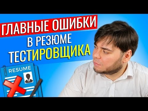 Топ-5 ошибок в резюме junior тестировщика (видео)