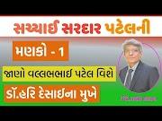 2 સચ્ચાઈ સરદાર પટેલની મણકો-૧ Sardar Patel Manako 1 30 3 2020