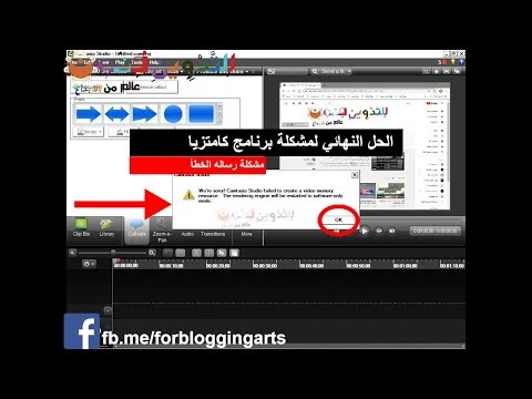 حل مشكله رساله الخطا كامتزيا  We're sorry! Camtasia Studio failed to create a video memory resource. The rend