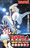 銀魂 (1) (ジャンプ・コミックス)