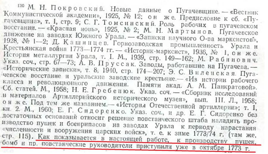 стр 80 прим производство пушек 1773